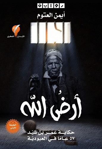 أرض الله (حكاية عمر بن سيد - 57 عاما في العبودية)