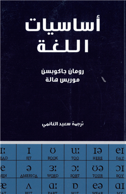 أساسيات اللغة