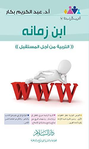 ابن زمانه ( التربية من اجل المستقبل )- التربية الرشيدة