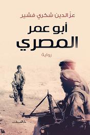 ابو عمر المصرى