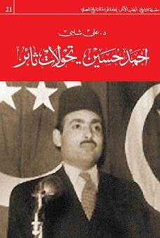 احمد حسين .. تحولات ثائر