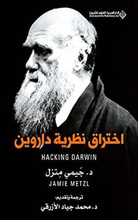 اختراق نظرية داروين