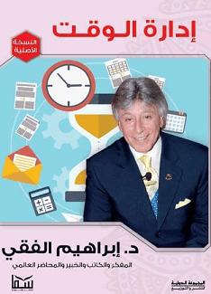 ادارة الوقت ط سما دار سما د ابراهيم الفقى بيت الكتب