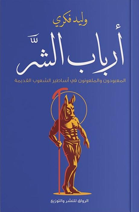 ارباب الشر - المعبودون و الملعونون في اساطير الشعوب القديمة