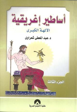 اساطير اغريقية (3) - الآلهة الكبري