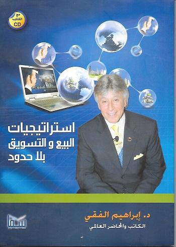 استراتيجيات البيع و التسويق بلا حدود