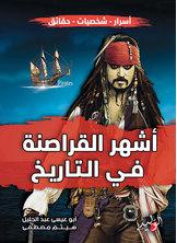 اشهر القراصنة في التاريخ