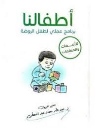 اطفالنا ( برنامج عملي لطفل الروضة )للامهات و المعلمات