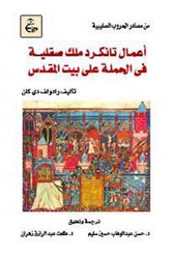 اعمال تانكرد ملك صقلية