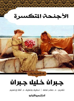الاجنحة المتكسرة - اللبنانية
