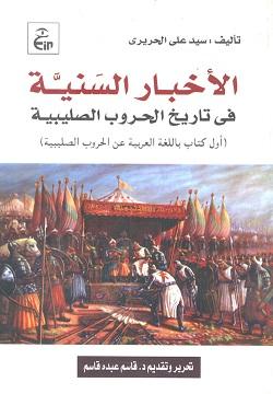 الاخبار السنية فى تاريخ الحروب الصليبية