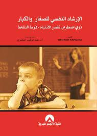 الارشاد النفسى للصغار و الكبار ذوى اضطراب نقص الانتباه و فرط النشاط