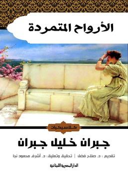 الارواح المتمرده - اللبنانية