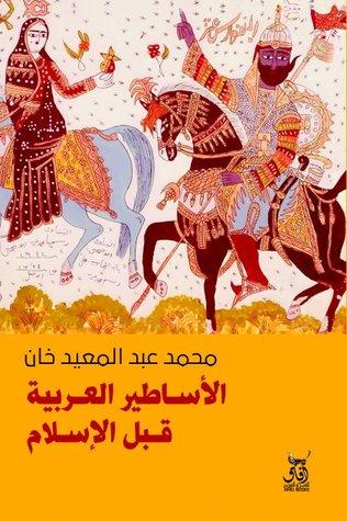 الاساطير العربية قبل الاسلام