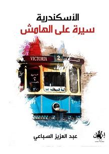 الاسكندرية سيرة على الهامش