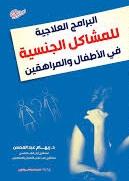 البرامج العلاجية للمشاكل الجنسية في الاطفال و المراهقين