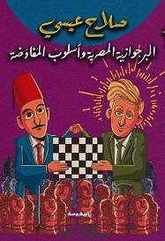 البرجوازية المصرية واسلوب المفاوضة