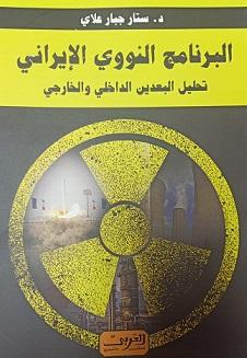 البرنامج النووي الايراني تحليل البعدين الداخلي و الخارجي
