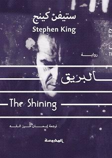 البريق - ستيفن كينج