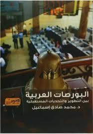 البورصات العربية - بين التطور و التحديات المستقبلية