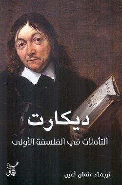 التاملات في الفلسفة الاولي