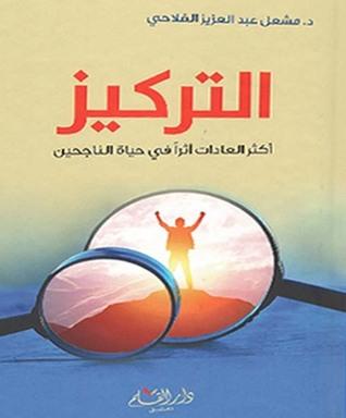 كتاب قصة حلم مشعل الفلاحي pdf