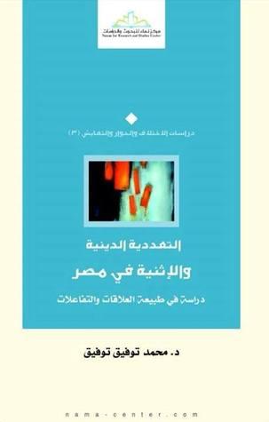 التعددية الدينية والإثنية في مصر