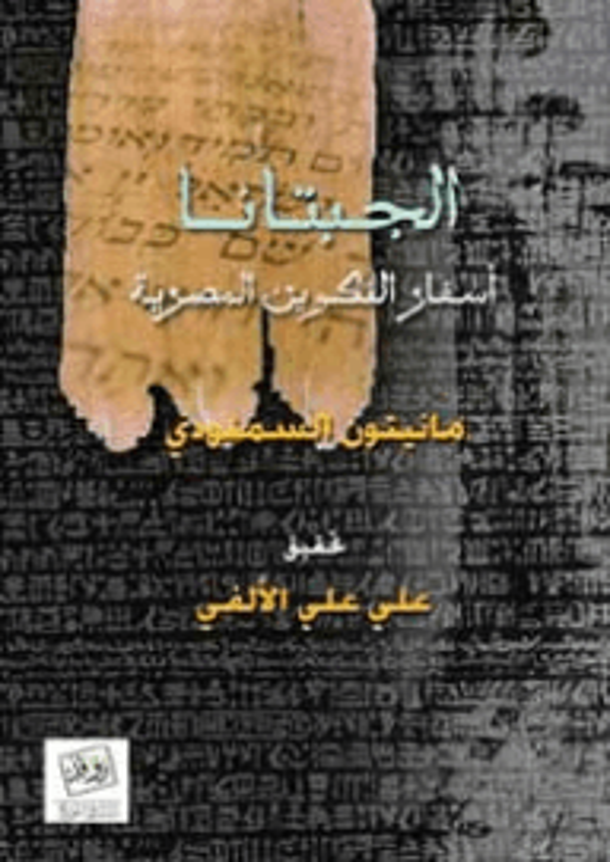 الجبتانا - أسفار التكوين المصرية