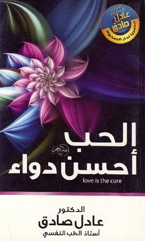 الحب أحسن دواء