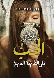 الحب علي الطريقة العربية