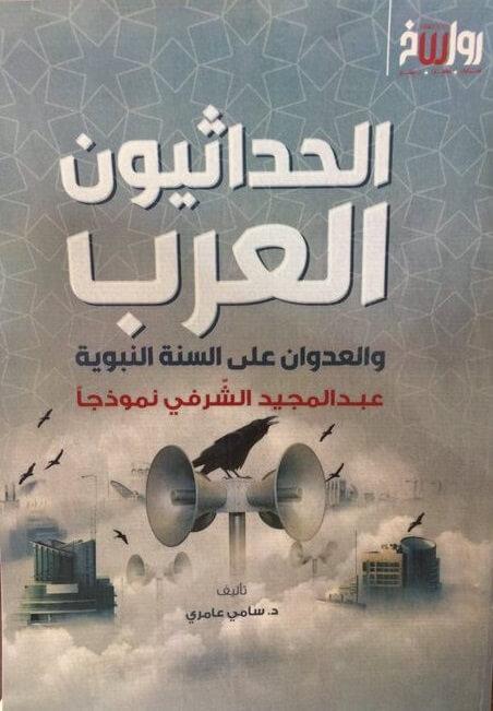 الحداثيون العرب و العدوان علي السنة النبوية