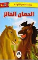 الحصان الفائز ( سحر القراءة )