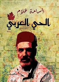 الحي العربي