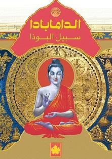 الدامابادا سبيل البوذا