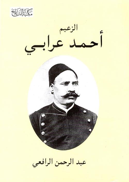 الزعيم احمد عرابى