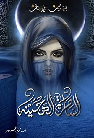 بساتين عربستان - الساحرة الهجينة ج 5