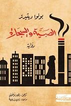 الصبية و السيجارة