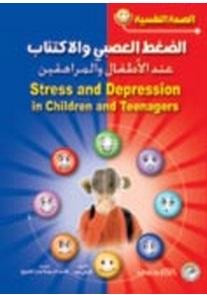 الضغط العصبى و الاكتئاب عند الاطفال و المراهقين و الصحة النفسى