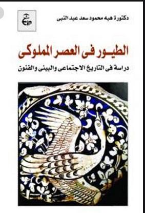 الطيور فى العصر المملوكى