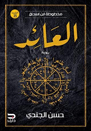 مخطوطة بن إسحاق (3) - العائد