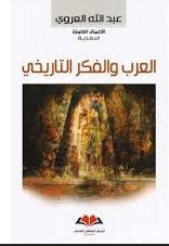 العرب و الفكر التاريخي