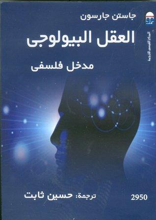 العقل البيولوجي