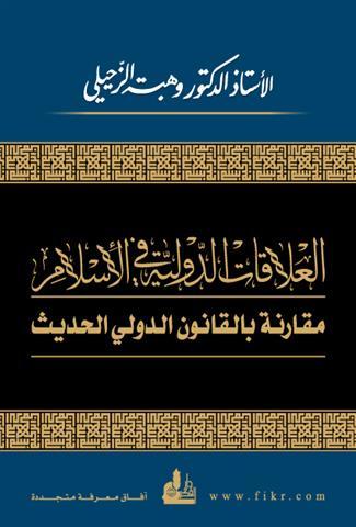 العلاقات الدولية في الاسلام مقارنة بالقانون الدولي الحديث