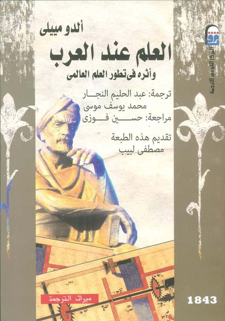العلم عند العرب