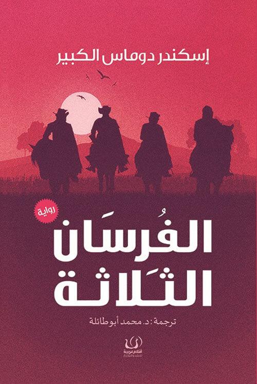 الفرسان الثلاثة - ط اقلام عربية