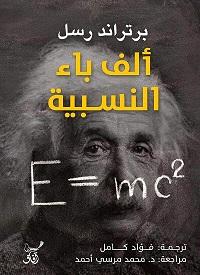 الف باء النسبية ط افاق