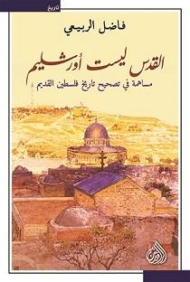 القدس ليست اورشليم