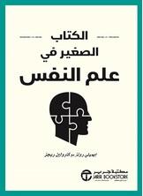 الكتاب الصغير فى علم النفس