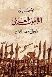 اللاهوت العربى وأصول العنف