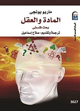 المادة و العقل